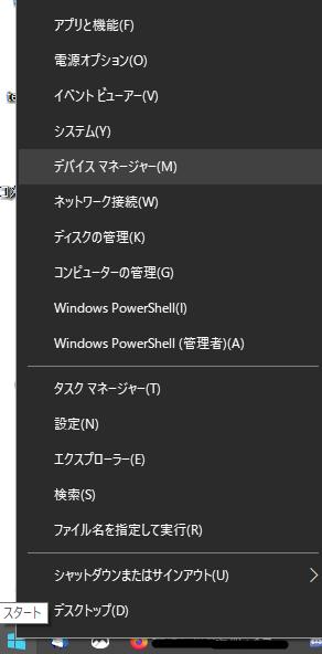 Windowsのスタートボタンを右クリック