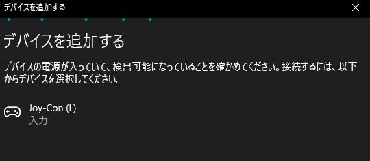 Joy-Conが追加される!