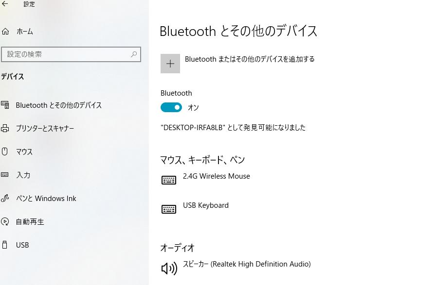 デバイスの設定画面